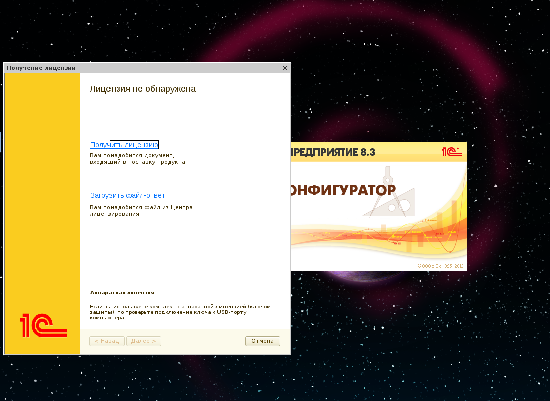 Кряк на Windows Server R2