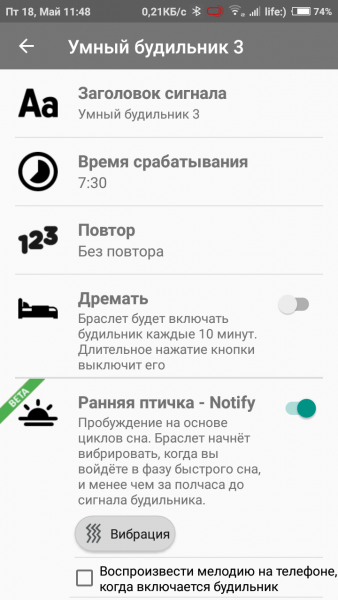 Screenshot_2018-05-18-11-48-45-711_com.mc.miband1.png